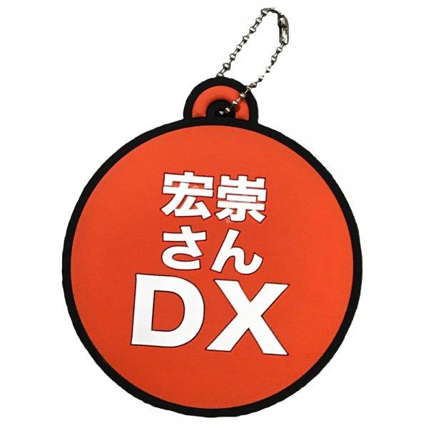 【R指定】宏崇さんDXラバーキーホルダー
