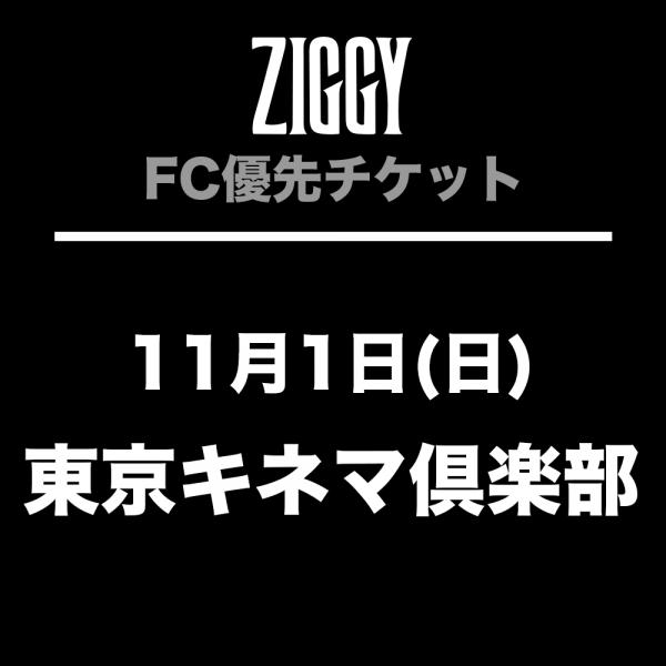 【FC優先チケット】ZIGGY AUTUMN/WINTER TOUR2020 11月1日(日)東京キネマ倶楽部