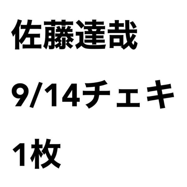 佐藤達哉9/14チェキ