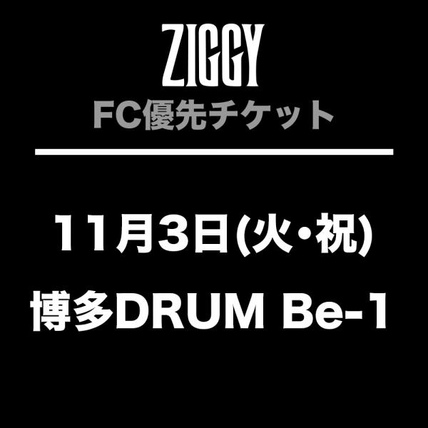 【FC優先チケット】ZIGGY AUTUMN/WINTER TOUR2020 11月3日(火・祝)博多DRUM Be-1