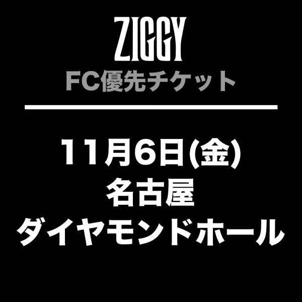 【FC優先チケット】ZIGGY AUTUMN/WINTER TOUR2020 11月6日(金)名古屋ダイヤモンドホール