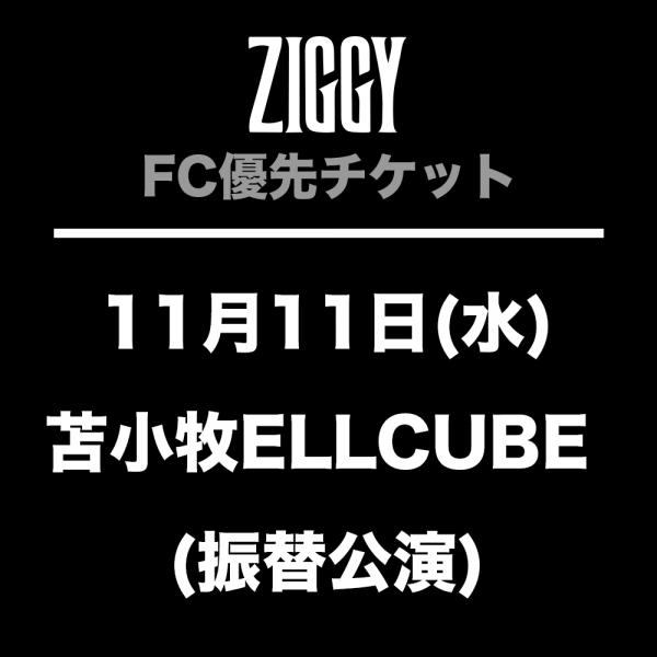 【FC優先チケット】ZIGGY AUTUMN/WINTER TOUR2020 11月11日(水)苫小牧ELLCUBE (振替公演)