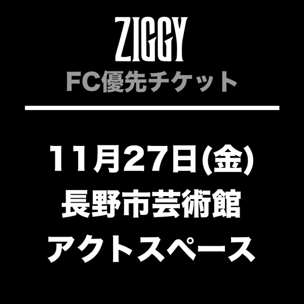【FC優先チケット】ZIGGY AUTUMN/WINTER TOUR2020 11月27日(金)長野市芸術館アクトスペース