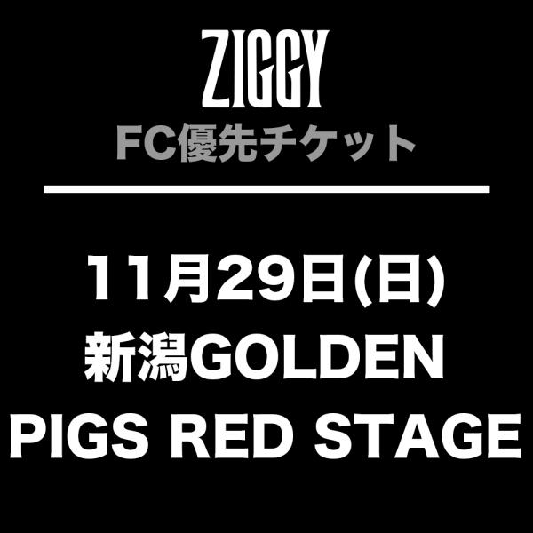 【FC優先チケット】ZIGGY AUTUMN/WINTER TOUR2020 11月29日(日)新潟GOLDEN PIGS RED STAGE