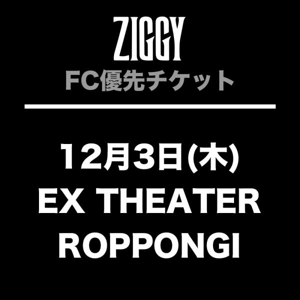 【FC優先チケット】ZIGGY AUTUMN/WINTER TOUR2020 12月3日(木)EX THEATER ROPPONGI