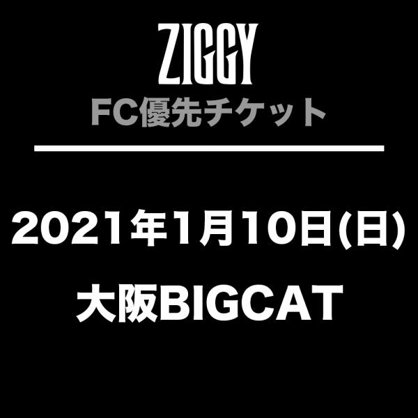 【FC優先チケット】ZIGGY 2021新春LIVE 2021年1月10日(日)大阪BIGCAT