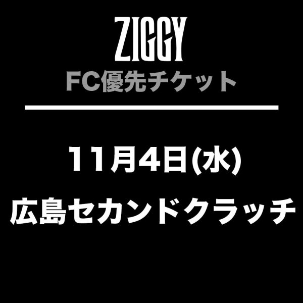 【FC優先チケット】ZIGGY AUTUMN/WINTER TOUR2020 11月4日(水)広島セカンドクラッチ