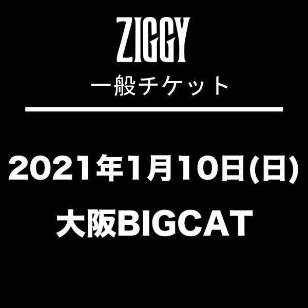 【一般チケット】ZIGGY 2021新春LIVE 2021年1月10日(日)大阪BIGCAT