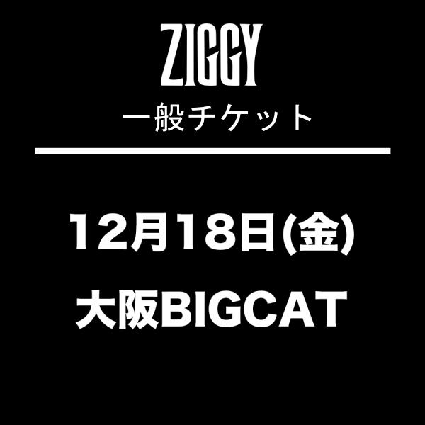 【一般チケット】ZIGGY TOUR2020「EXISTENCE PROOF」12月18日(金)大阪BIGCAT