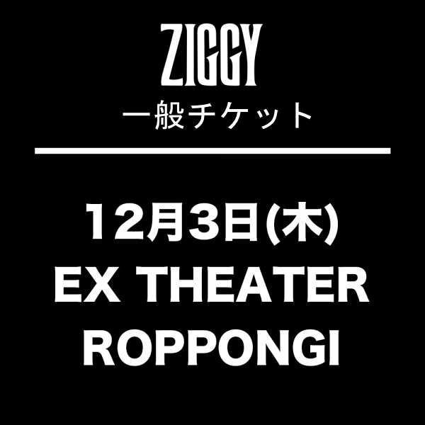 【一般チケット】ZIGGY TOUR2020「EXISTENCE PROOF」12月3日(木)EX THEATER ROPPONGI