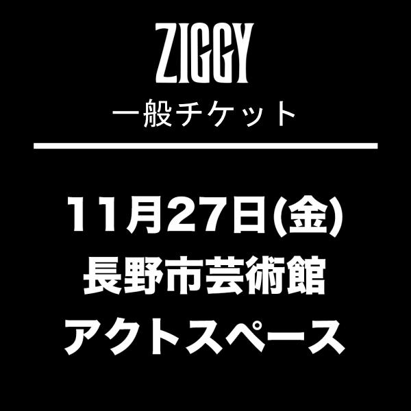【一般チケット】ZIGGY TOUR2020「EXISTENCE PROOF」11月27日(金)長野市芸術館アクトスペース