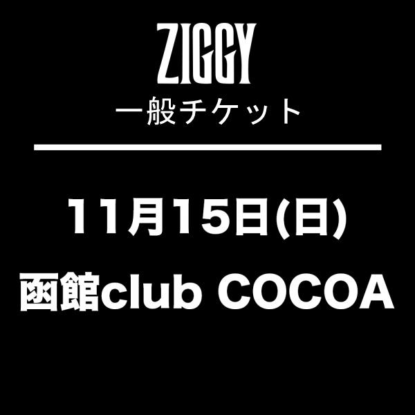 【一般チケット】ZIGGY TOUR2020「EXISTENCE PROOF」11月15日(日)函館club COCOA