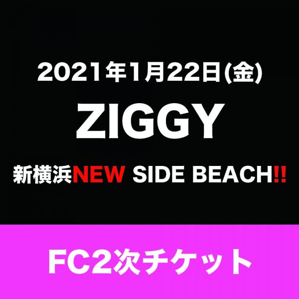 【FC2次チケット】2021/1/22(金)ZIGGYライブ