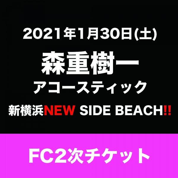 【FC2次チケット】2021/1/30(土)森重樹一アコースティックライブ