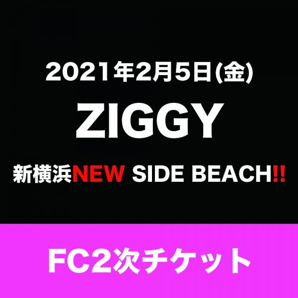【FC2次チケット】2021/2/5(金)ZIGGYライブ