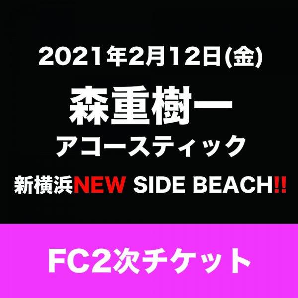 【FC2次チケット】2021/2/12(金)森重樹一アコースティックライブ