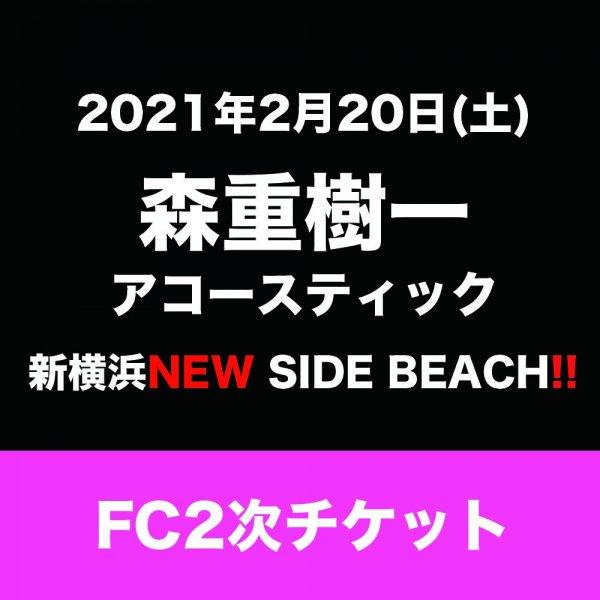 【FC2次チケット】2021/2/20(土)森重樹一アコースティックライブ