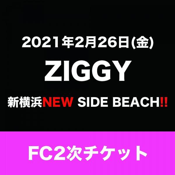 【FC2次チケット】2021/2/26(金)ZIGGYライブ
