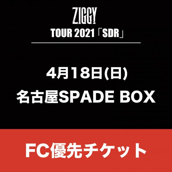 【FC優先チケット】ZIGGY TOUR 2021「SDR」2021年4月18日(日)名古屋SPADE BOX