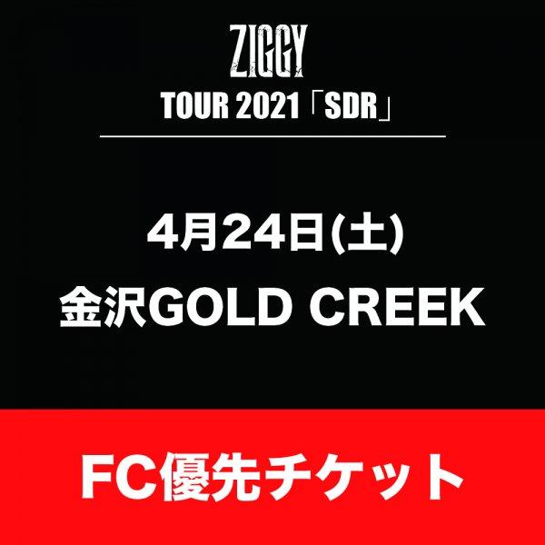 【FC優先チケット】ZIGGY TOUR 2021「SDR」2021年4月24日(土)金沢GOLD CREEK