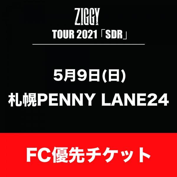 【FC優先チケット】ZIGGY TOUR 2021「SDR」2021年5月9日(日)札幌PENNY LANE24
