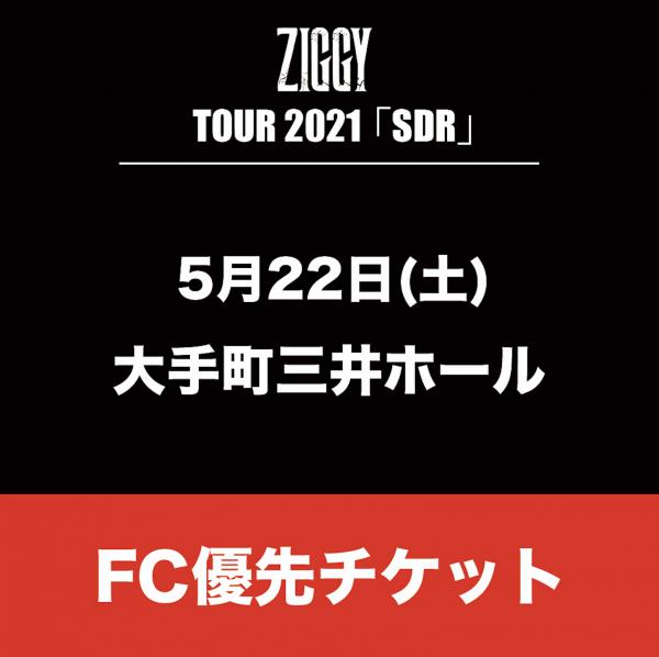 【FC優先チケット】ZIGGY TOUR 2021「SDR」2021年5月22日(土)大手町三井ホール