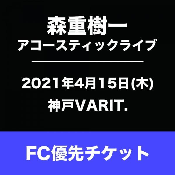 【FC優先チケット】森重樹一アコースティックライブ 2021年4月15日(木)神戸VARIT.