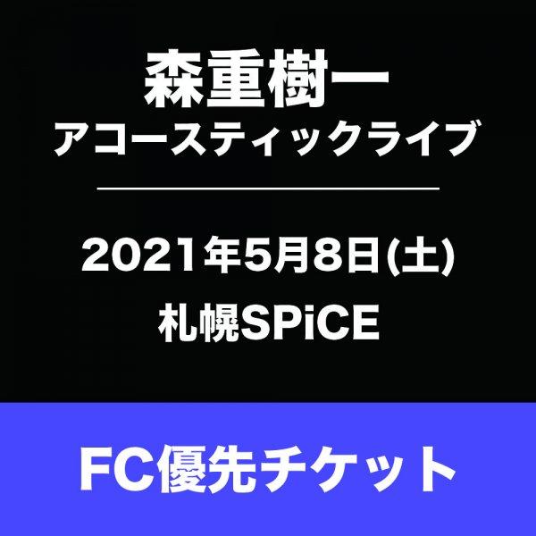 【FC優先チケット】森重樹一アコースティックライブ 2021年5月8日(土)札幌SPiCE