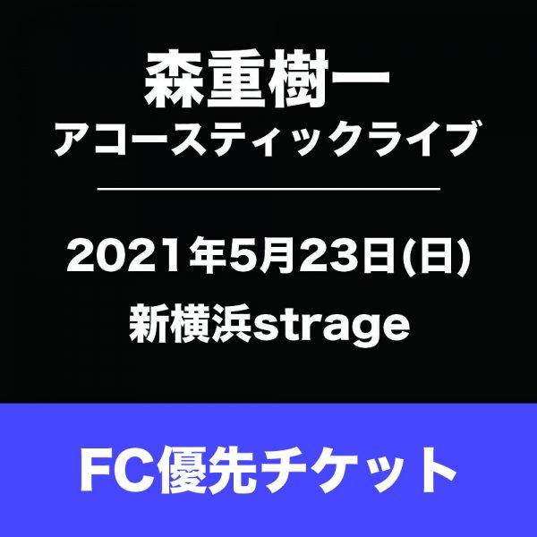 【FC優先チケット】森重樹一アコースティックライブ 2021年5月23日(日)新横浜strage