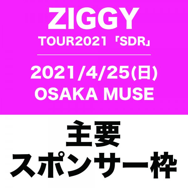<img class='new_mark_img1' src='https://img.shop-pro.jp/img/new/icons5.gif' style='border:none;display:inline;margin:0px;padding:0px;width:auto;' />ZIGGY TOUR 2021「SDR」(4/25大阪)主要スポンサー枠【限定1枠】