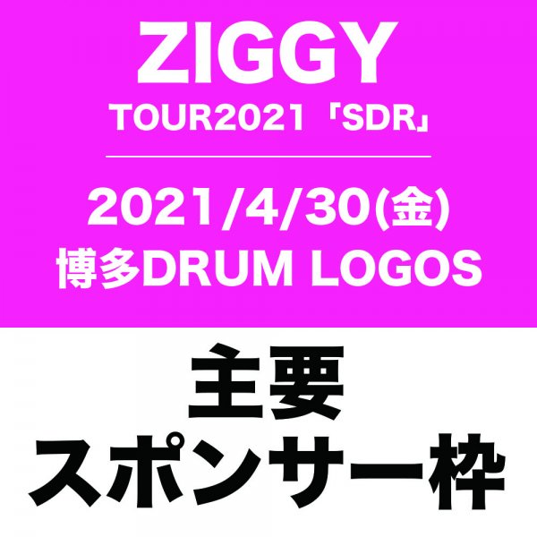 <img class='new_mark_img1' src='https://img.shop-pro.jp/img/new/icons5.gif' style='border:none;display:inline;margin:0px;padding:0px;width:auto;' />ZIGGY TOUR 2021「SDR」(4/30博多)主要スポンサー枠【限定1枠】