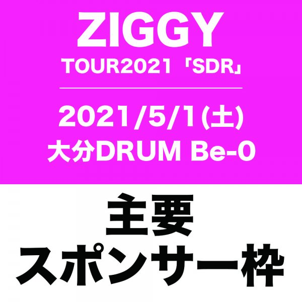 <img class='new_mark_img1' src='https://img.shop-pro.jp/img/new/icons5.gif' style='border:none;display:inline;margin:0px;padding:0px;width:auto;' />ZIGGY TOUR 2021「SDR」(5/1大分)主要スポンサー枠【限定1枠】