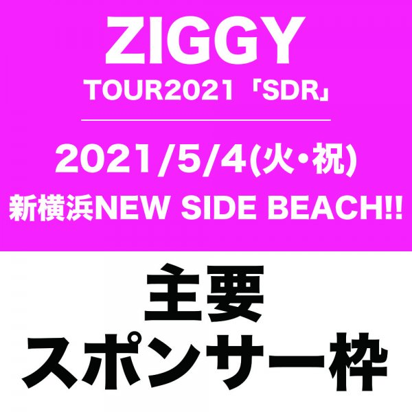 <img class='new_mark_img1' src='https://img.shop-pro.jp/img/new/icons5.gif' style='border:none;display:inline;margin:0px;padding:0px;width:auto;' />ZIGGY TOUR 2021「SDR」(5/4新横浜)主要スポンサー枠【限定1枠】