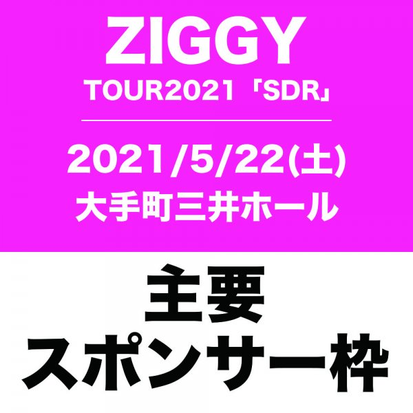 <img class='new_mark_img1' src='https://img.shop-pro.jp/img/new/icons5.gif' style='border:none;display:inline;margin:0px;padding:0px;width:auto;' />ZIGGY TOUR 2021「SDR」(5/22大手町)主要スポンサー枠【限定1枠】