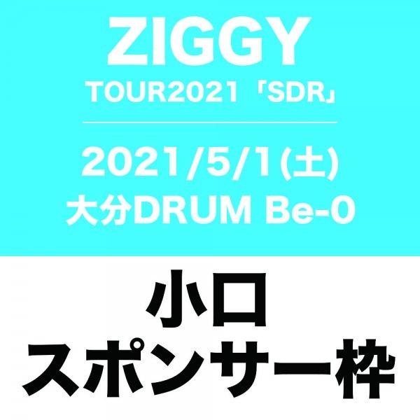 <img class='new_mark_img1' src='https://img.shop-pro.jp/img/new/icons5.gif' style='border:none;display:inline;margin:0px;padding:0px;width:auto;' />ZIGGY TOUR 2021「SDR」(5/1大分)小口スポンサー枠【限定5枠】