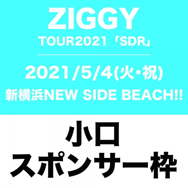 <img class='new_mark_img1' src='https://img.shop-pro.jp/img/new/icons5.gif' style='border:none;display:inline;margin:0px;padding:0px;width:auto;' />ZIGGY TOUR 2021「SDR」(5/4新横浜)小口スポンサー枠【限定5枠】