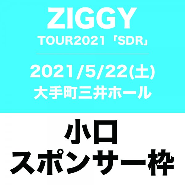 <img class='new_mark_img1' src='https://img.shop-pro.jp/img/new/icons5.gif' style='border:none;display:inline;margin:0px;padding:0px;width:auto;' />ZIGGY TOUR 2021「SDR」(5/22大手町)小口スポンサー枠【限定5枠】