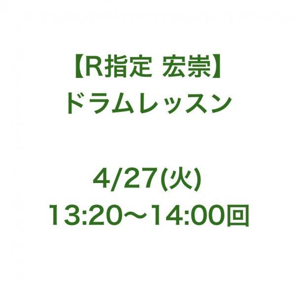 【R指定宏崇】ドラムレッスンチケット13:20〜14:00回