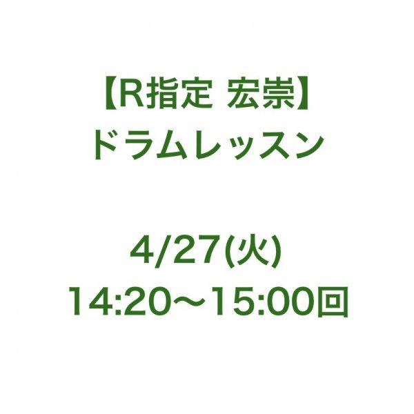 【R指定宏崇】ドラムレッスンチケット14:20〜15:00回
