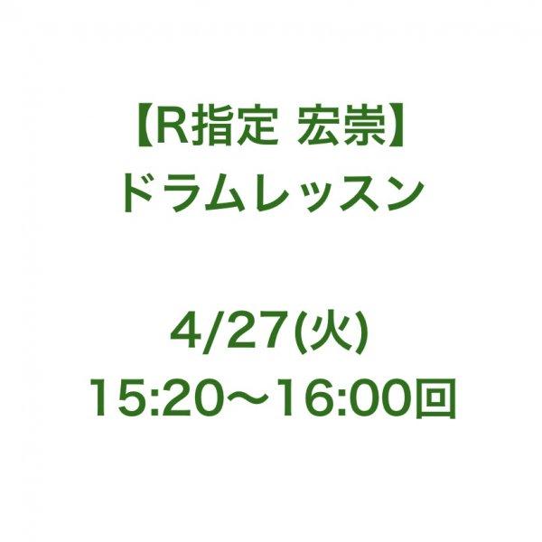 【R指定宏崇】ドラムレッスンチケット15:20〜16:00回