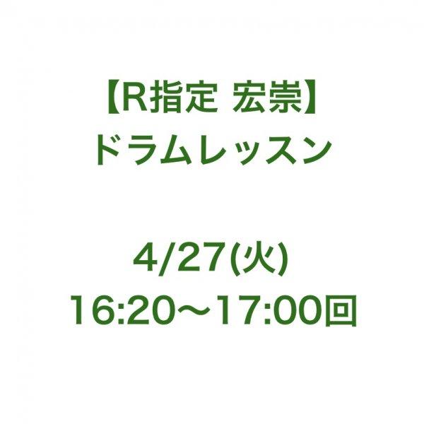 【R指定宏崇】ドラムレッスンチケット16:20〜17:00回
