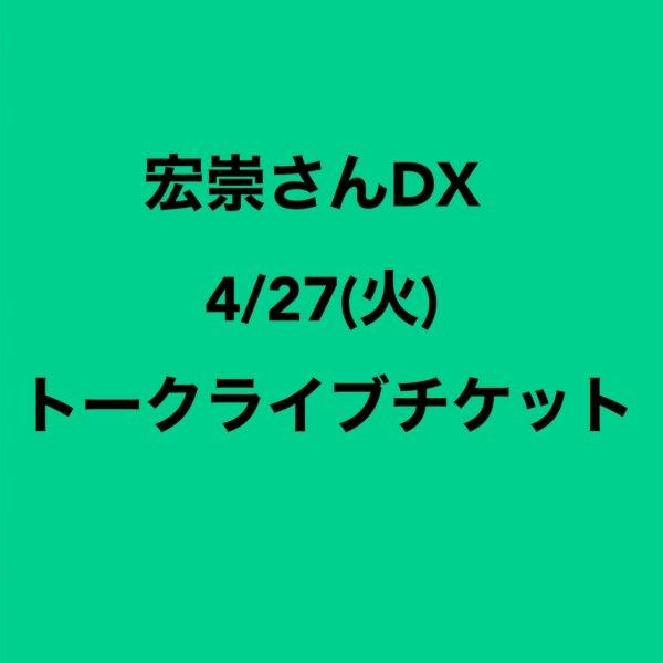 4/27宏崇さんDXトークライブチケット