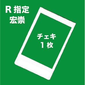 【R指定】宏崇 4/17チェキ※数量限定