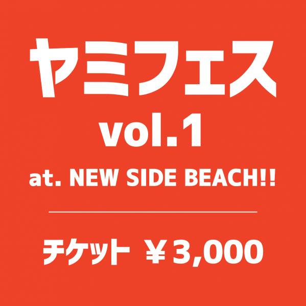 【ヤミフェス vol.1】チケット
