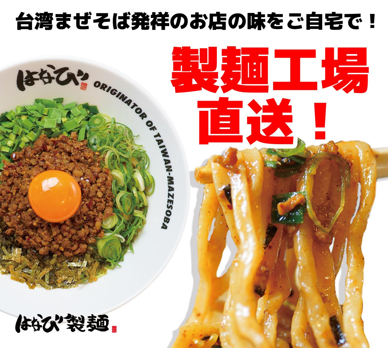 【直営公式】麺屋はなびONLINE SHOP