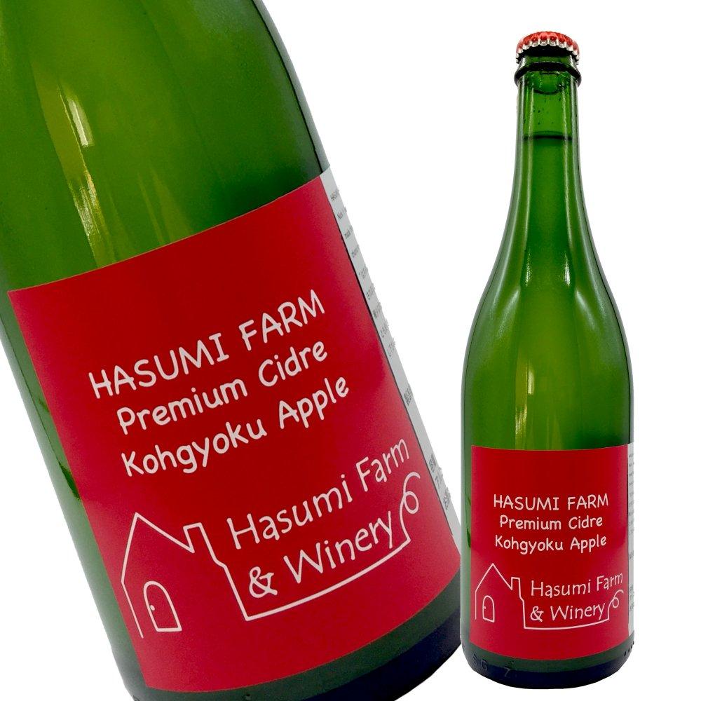 HASUMI FARM Premium Cidre Kohgyoku Apple