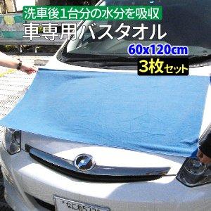 【3枚セット】車専用 バスタオル  マイクロファイバー 洗車後1台分の水分を吸収! 60 x 120cm