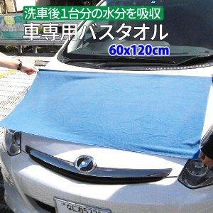 車専用 バスタオル マイクロファイバー 洗車後1台分の水分を吸収!【メール便 送料無料】60 x 120cm