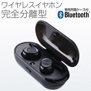 完全 分離型 ワイヤレス イヤホン ヘッドセット Bluetooth 4.2 片耳 両耳 対応 マイク 内蔵 充電式 収納 ケース 付き