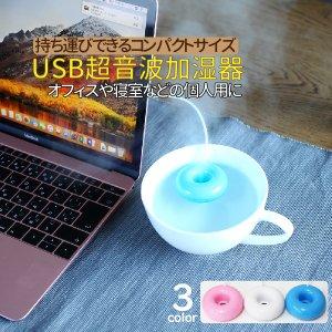 コップなどに浮かべて使える ドーナツ型 加湿器 卓上 オフィス かわいい 加湿器 超音波 ポータブル usb 卓上 おしゃれ ミニ加湿器 加湿器 USB加湿器 静音 ピンク ブルー ホワイト